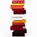 Пример использования Стека на Java