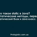 Что такое static в Java? Статические методы, переменные; статический блок и Java класс