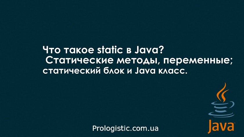 Java на prologistic.com.ua