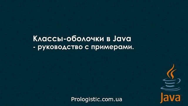 Классы-оболочки Java