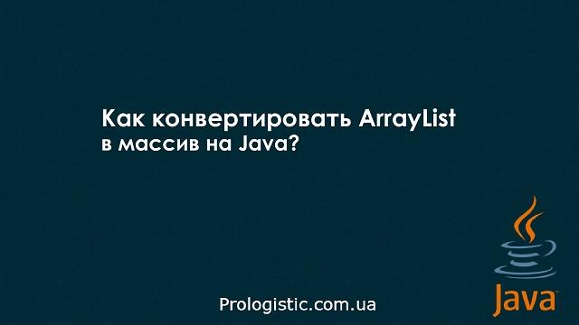 Как конвертировать ArrayList в массив на Java?