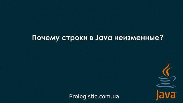Почему строки в Java неизменные?