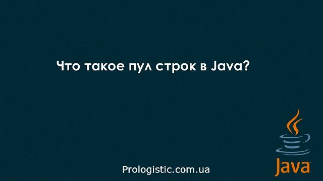 Что такое пул строк в Java?