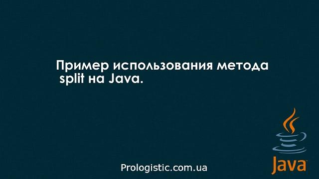 Пример использования метода split на Java