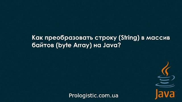 Как преобразовать строку (String) в массив байтов (byte Array) на Java?