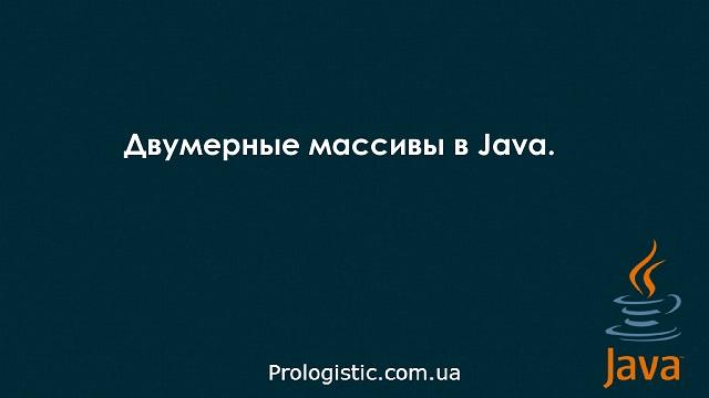 Двумерные массивы в Java