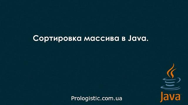 Сортировка массива в Java