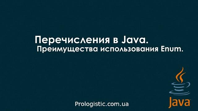 Перечисления в Java. Преимущества использования Enum