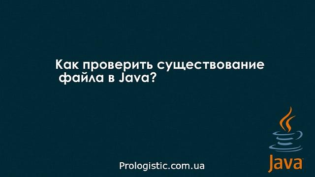 Как проверить существование файла в Java?