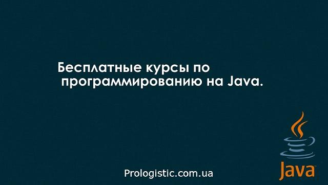Бесплатные курсы по программированию на Java