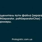 Разделитель пути файла (separatorChar, pathSeparator, pathSeparatorChar) — описание и примеры