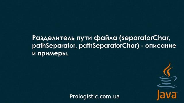 Разделитель пути файла (separatorChar, pathSeparator, pathSeparatorChar) - описание и примеры