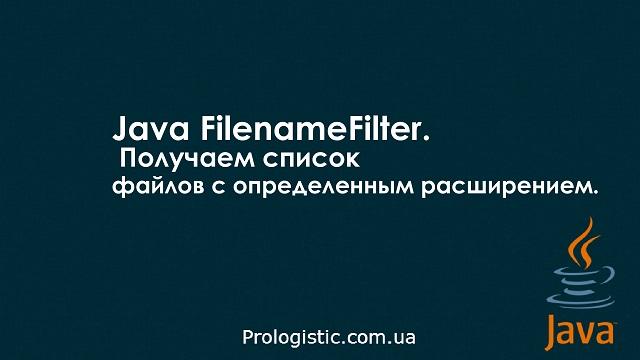 Java FilenameFilter. Получаем список файлов с определенным расширением