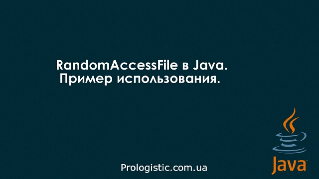 RandomAccessFile в Java. Пример использования