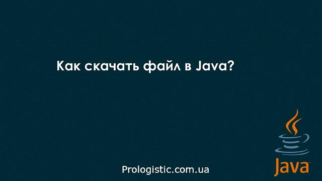 Как скачать файл в Java?