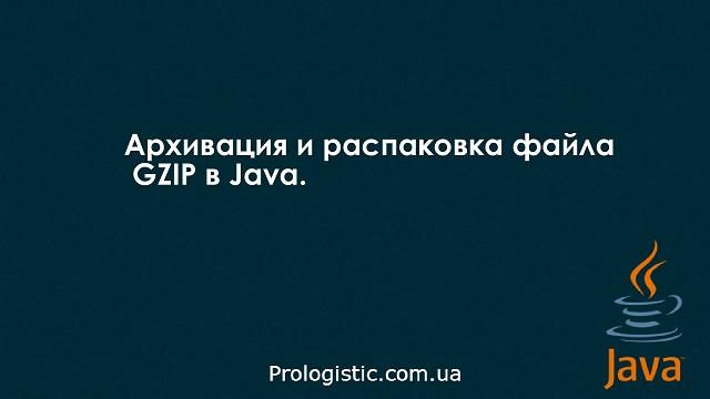 Архивация и распаковка файла GZIP в Java