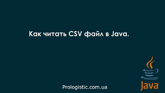 Как читать CSV файл в Java