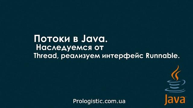 Потоки в Java. Наследуемся от Thread, реализуем интерфейс Runnable