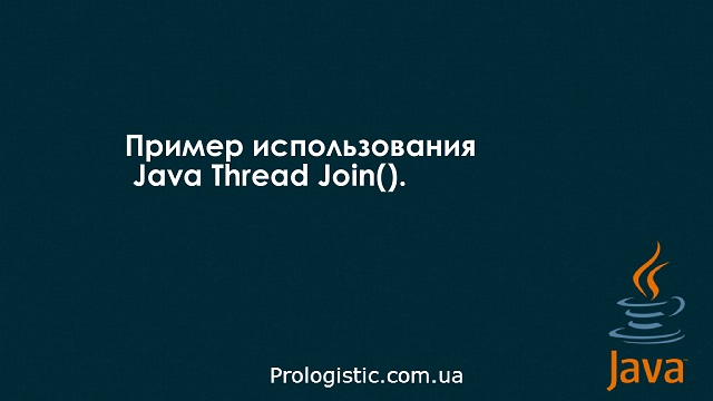 Пример использования Java Thread Join()