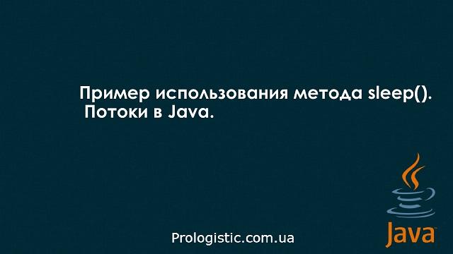Пример использования метода sleep(). Потоки в Java