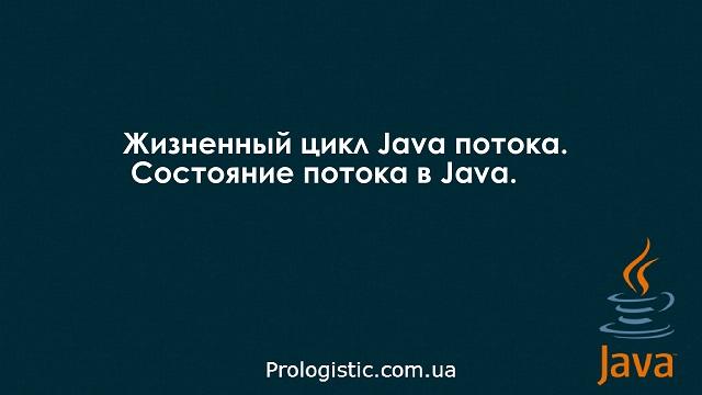 Жизненный цикл Java потока. Состояние потока в Java