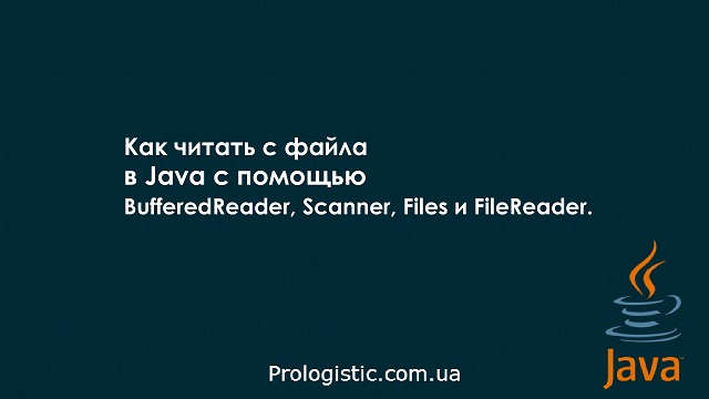 Как читать с файла в Java с помощью BufferedReader, Scanner, Files и FileReader