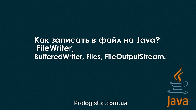 Как записать в файл на Java? Примеры с FileWriter, BufferedWriter, Files и FileOutputStream