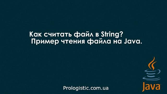 Как считать файл в String? Пример чтения файла на Java
