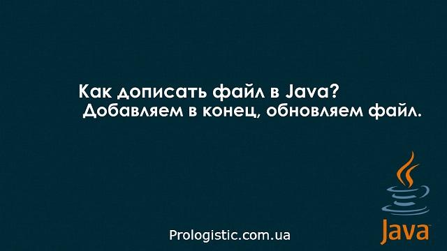 Как дописать файл в Java? Добавляем в конец, обновляем файл