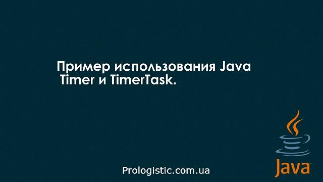 Пример использования Java Timer и TimerTask