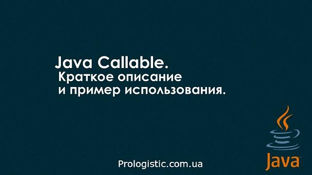 Java Callable. Краткое описание и пример использования