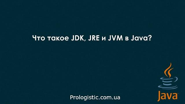 Что такое JDK, JRE и JVM в Java?