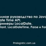 Полное руководство по Java 8 Date Time API. Примеры LocalDate, Instant, LocalDateTime, Parse и Format