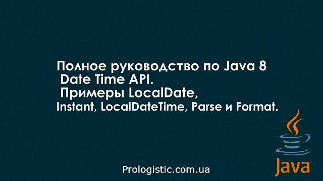 Полное руководство по Java 8 Date Time API  Примеры