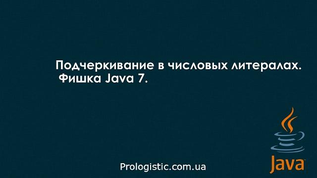 Подчеркивание в числовых литералах. Фишка Java 7