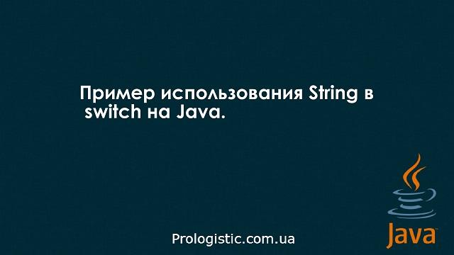 Пример использования String в switch на Java