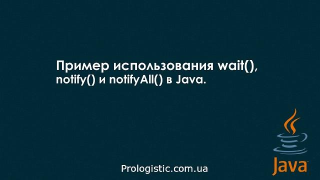 Пример использования wait(), notify() и notifyAll() в Java.