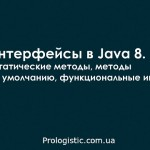 Интерфейсы в Java 8. Статические методы, методы по умолчанию, функциональные интерфейсы