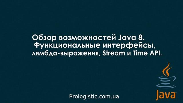 Обзор возможностей Java 8. Функциональные интерфейсы, лямбда-выражения, Stream и Time API