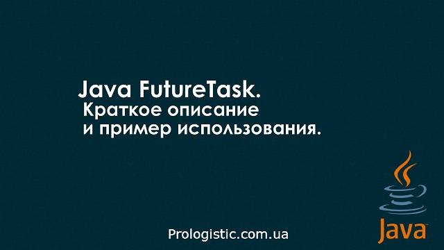 Java FutureTask. Краткое описание и пример использования
