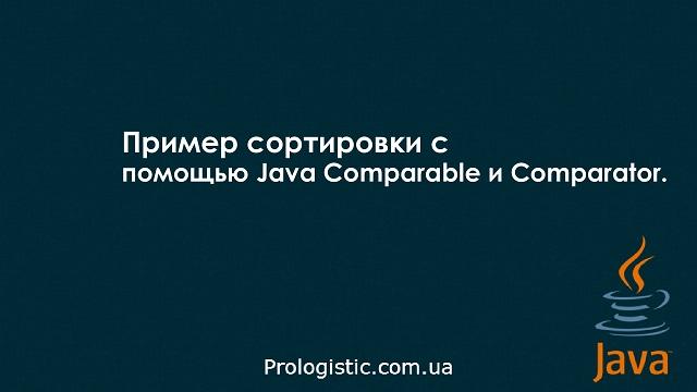 Пример сортировки с помощью Java Comparable и Comparator