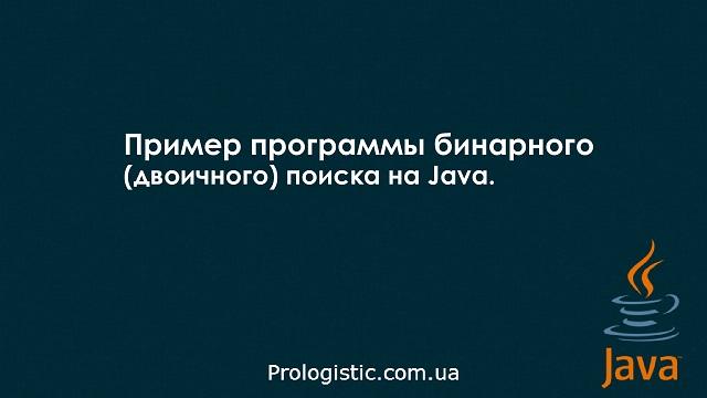 Пример программы бинарного (двоичного) поиска на Java