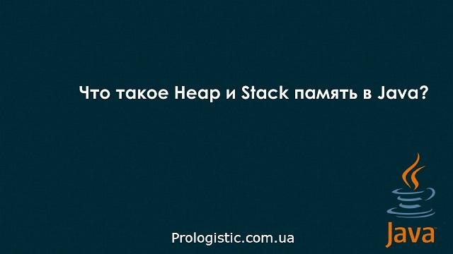 Что такое Heap и Stack память в Java?