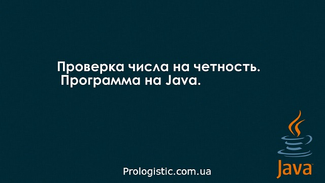Проверка числа на четность. Программа на Java