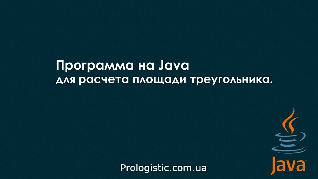 Программа на Java для расчета площади треугольника