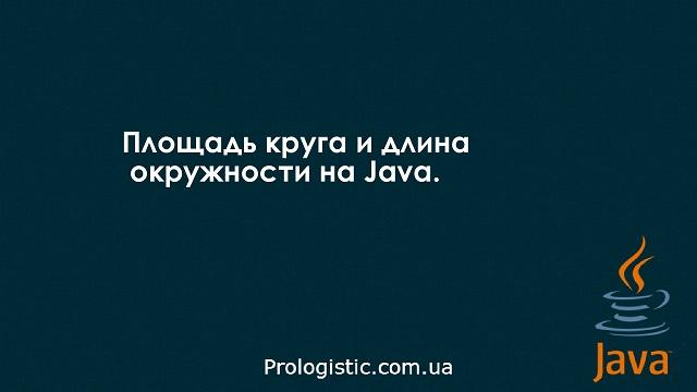 Площадь круга и длина окружности на Java