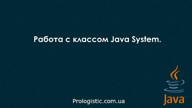 Работа с классом Java System (java.lang.System)
