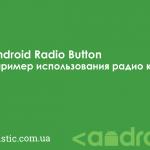 Android Radio Button — пример использования радио кнопки