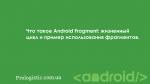 Что такое Android Fragment: жизненный цикл и пример использования фрагментов
