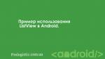Пример использования ListView в Android